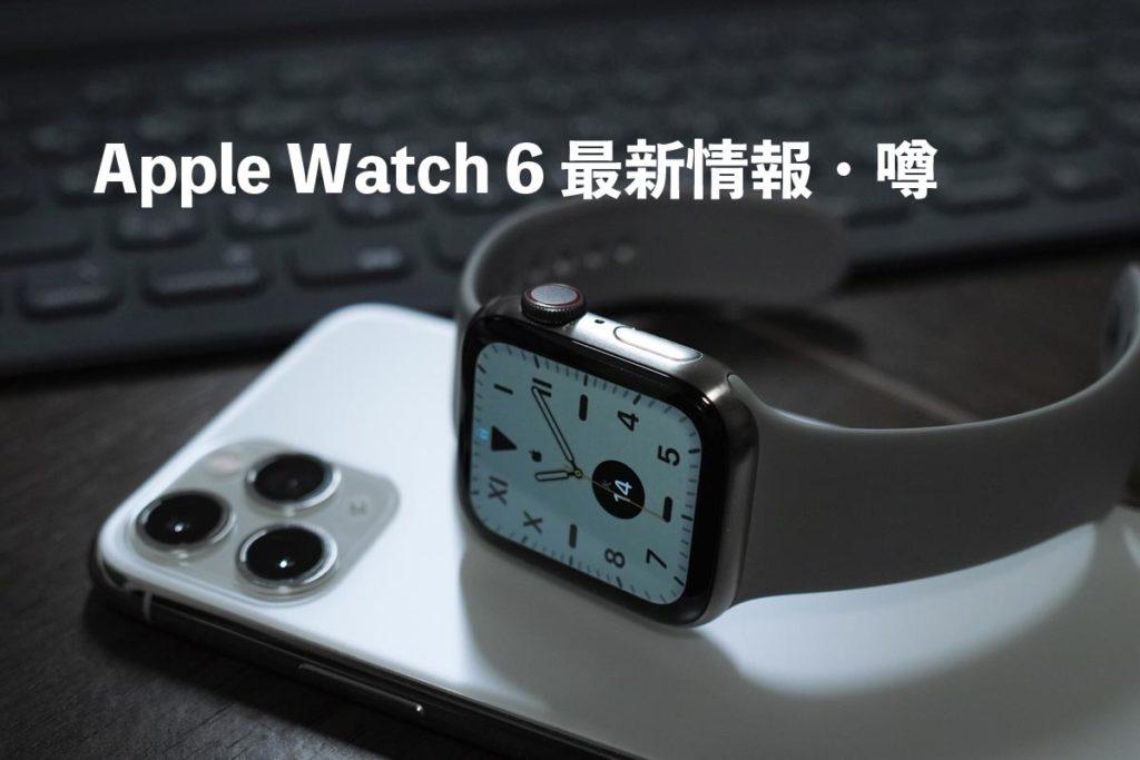 Apple Watch 6 最新情報と噂