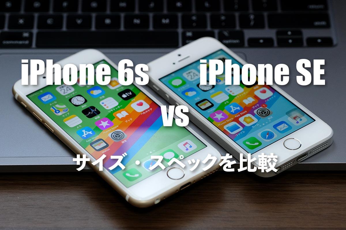 iPhone 6s・iPhone SE サイズ・スペックを比較