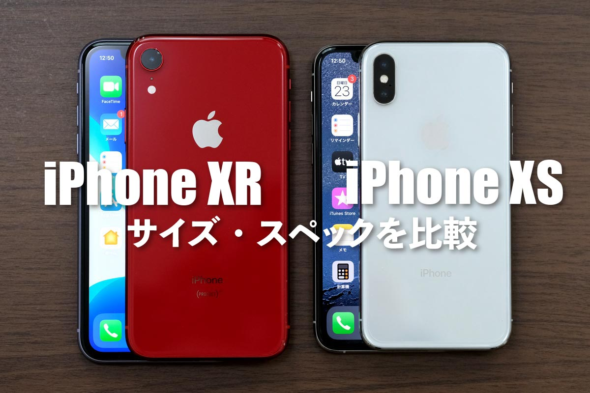 iPhone XR・iPhone XS サイズとスペックを比較