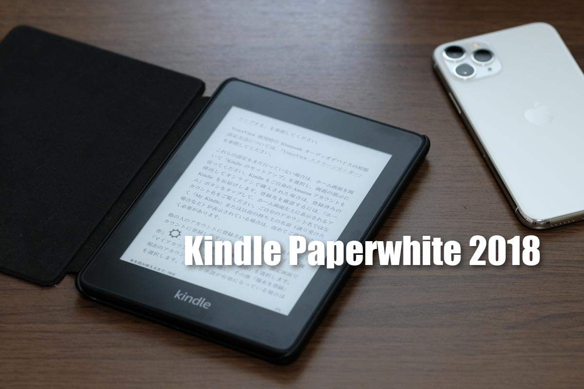 Kindle Paperwhite(2018・第4世代)レビュー