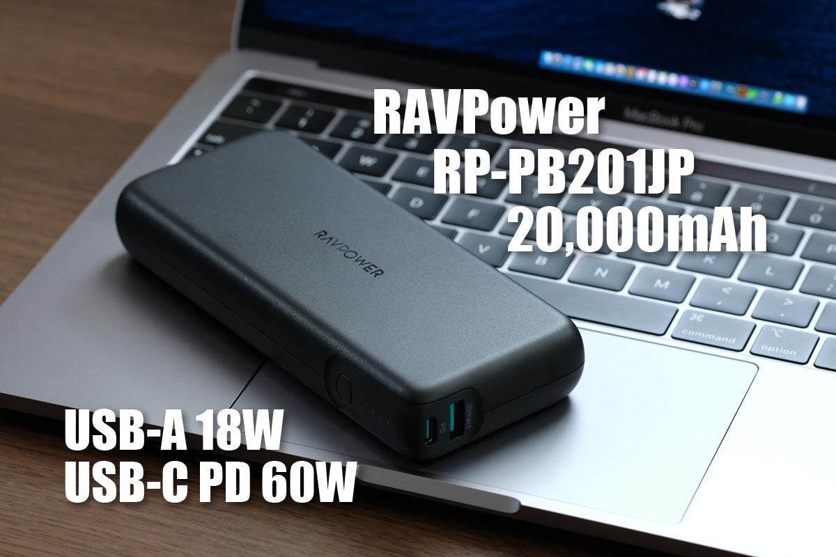 RAVPower RP-PB201 レビュー