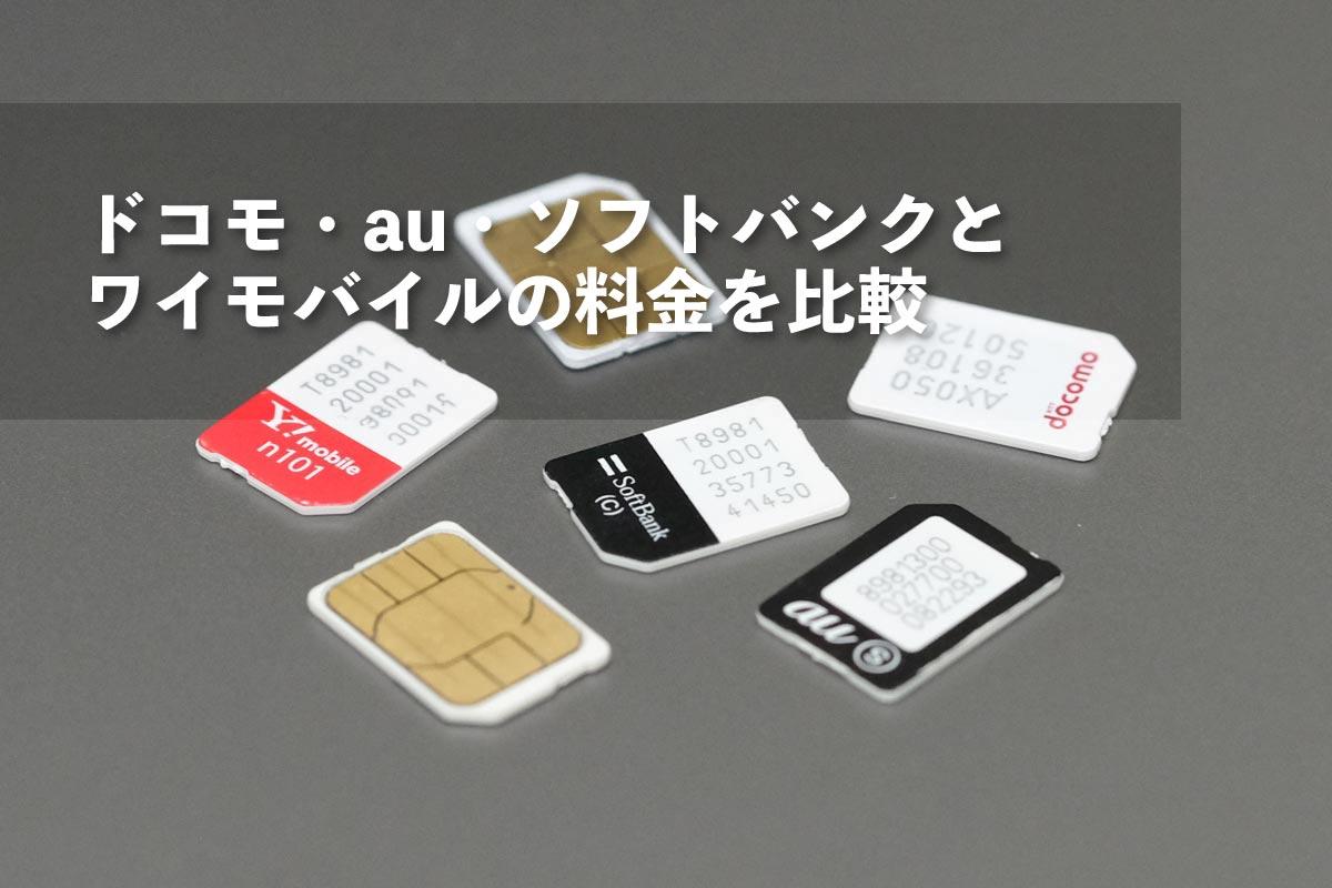 ドコモ・au・ソフトバンクとワイモバイルの料金を比較