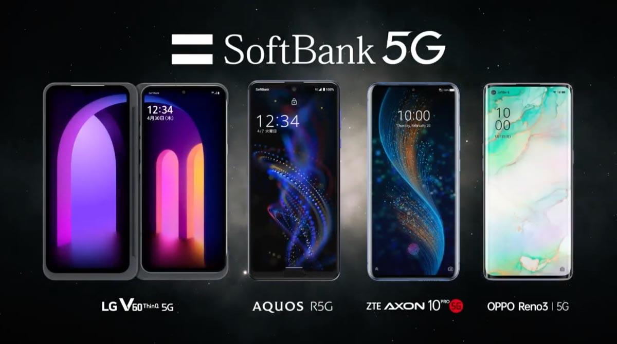 SoftBank 5G 対応端末 4機種