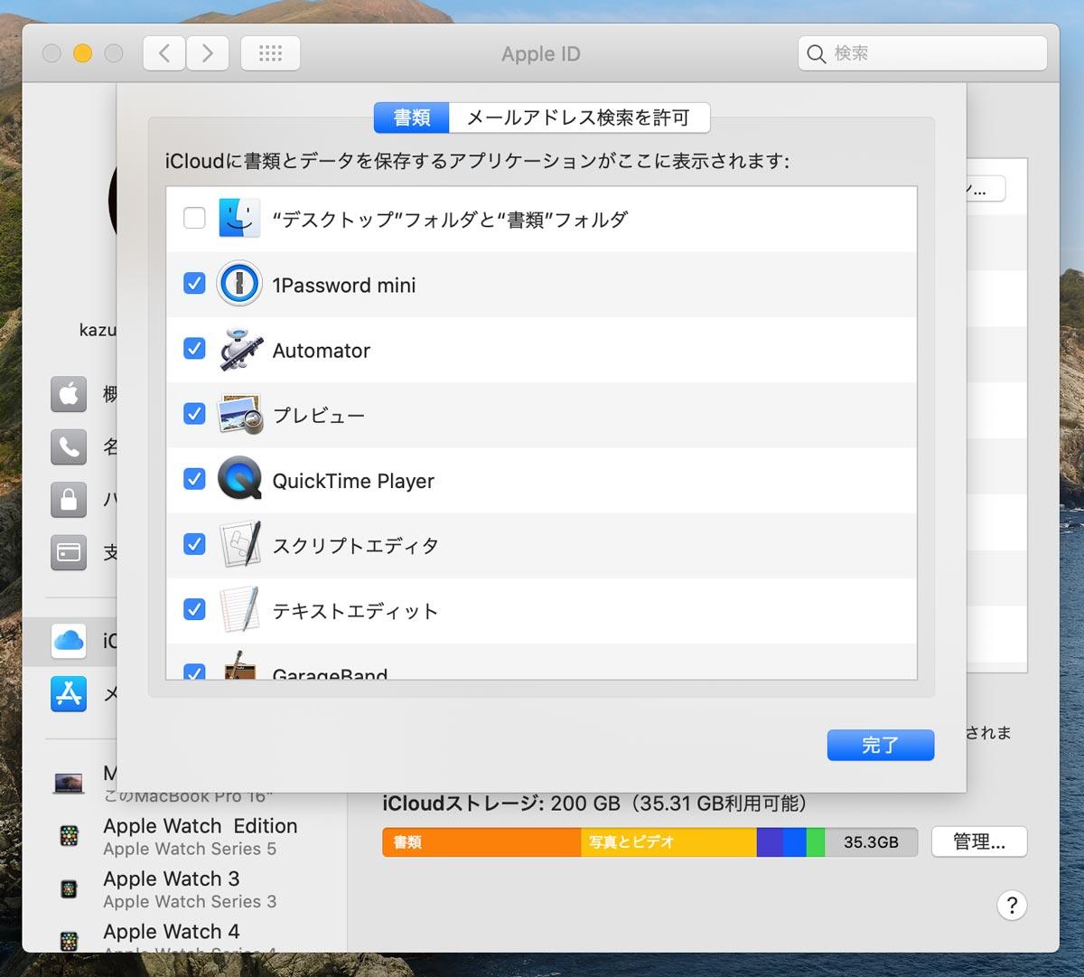 デスクトップフォルダと書類フォルダの共有