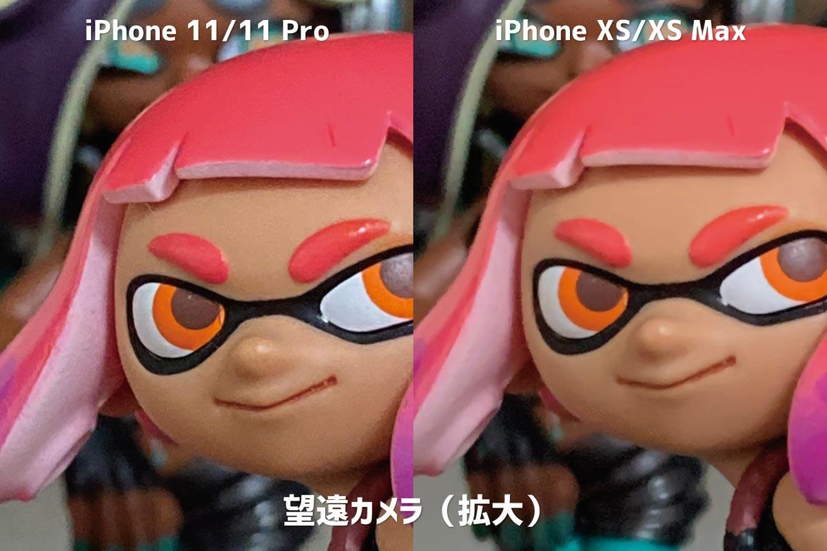 iPhone 11 Pro・XS 望遠カメラ(拡大)の画質