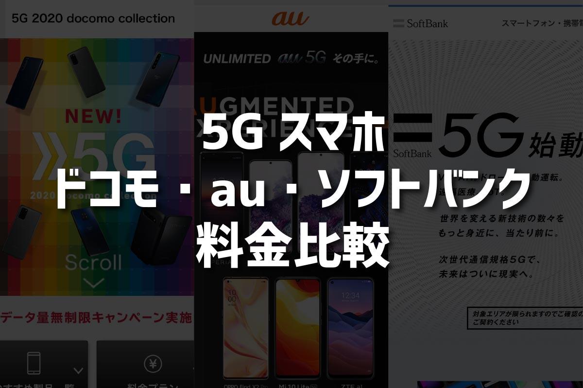 5Gスマホ ドコモ・au・ソフトバンク料金比較