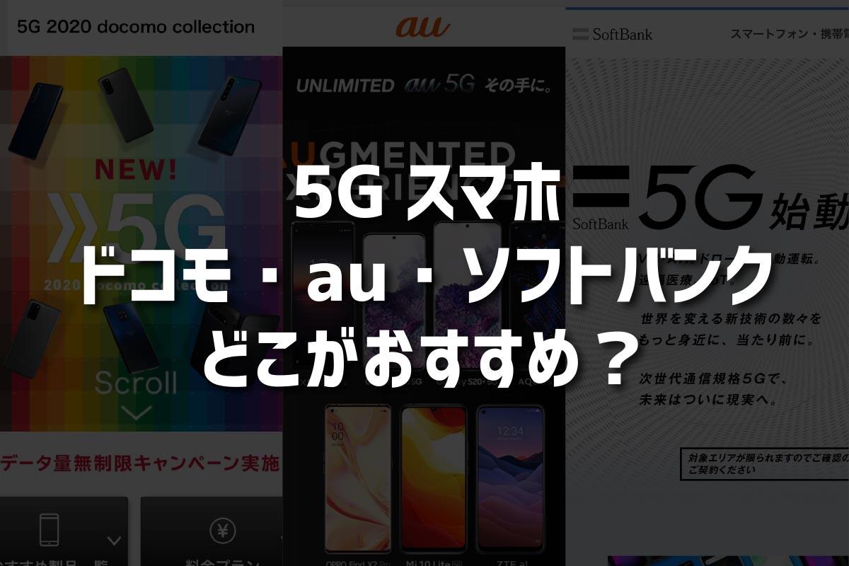 5G どこがおすすめ?