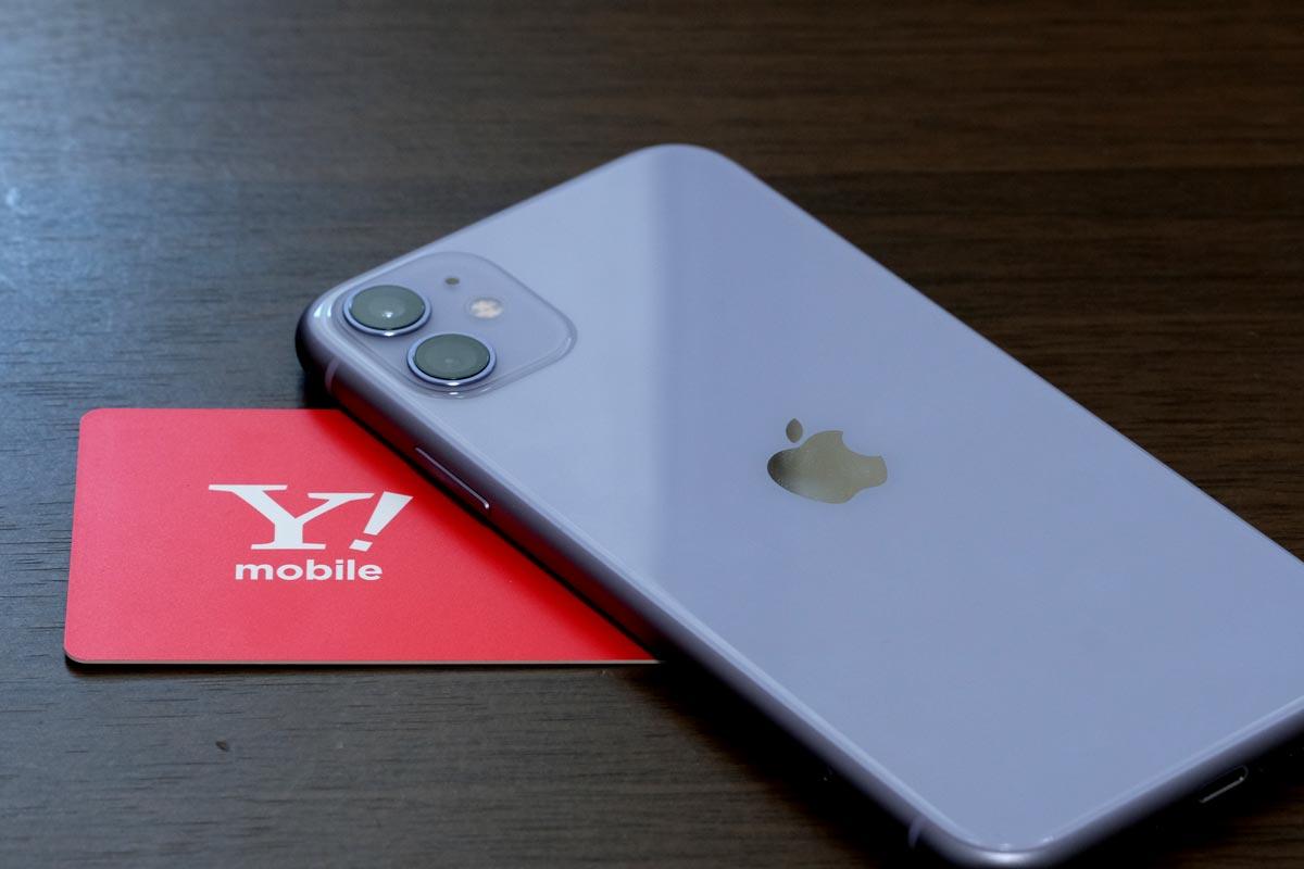 ワイモバイルとiPhone 11