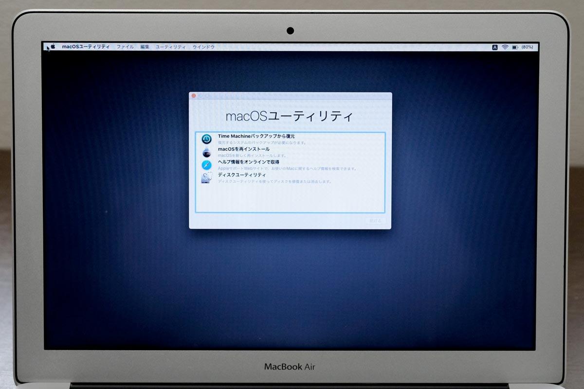 macOS ユーティリティが起動する