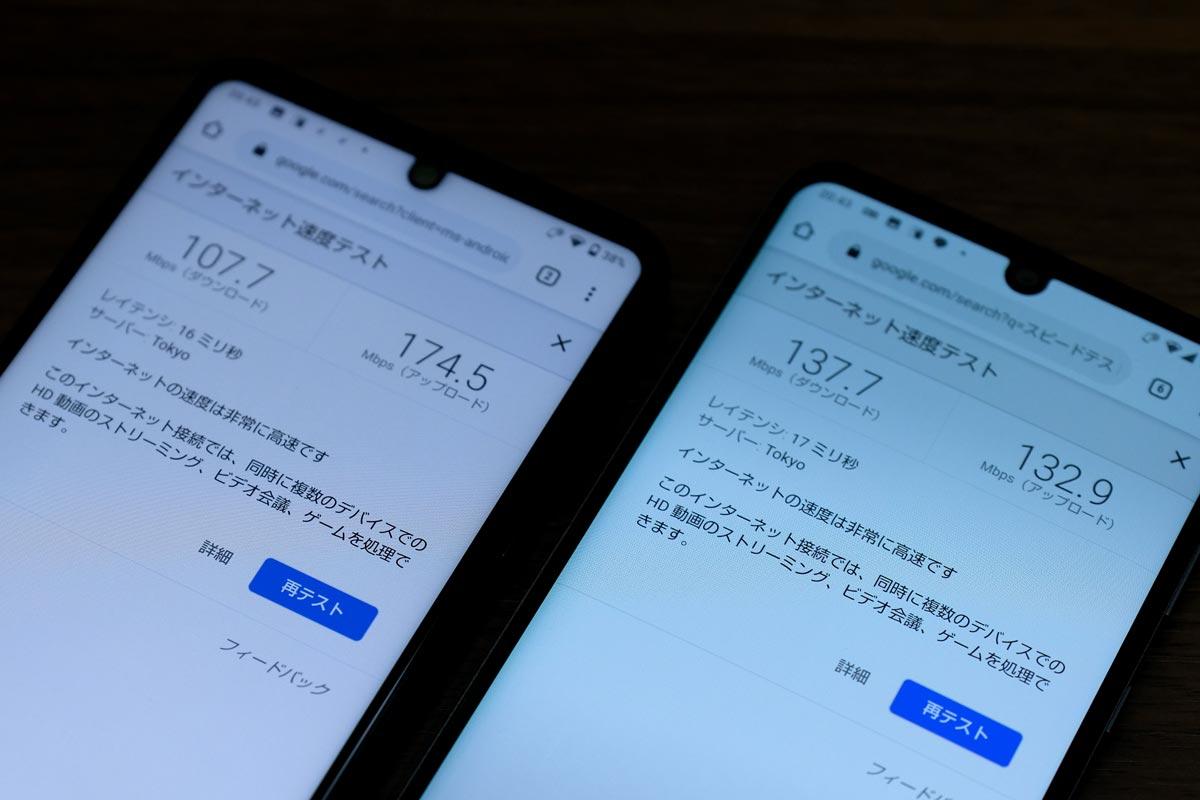 AQUOS R5G・zero2 Wi-Fi速度比較