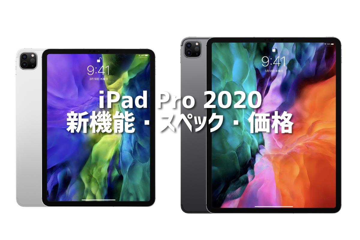 iPad Pro 2020年 新機能・スペック・価格