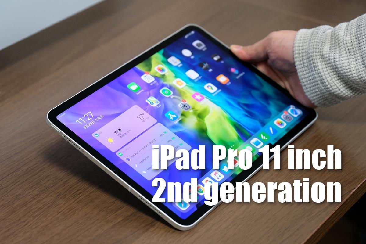iPad Pro 11インチ(第2世代)レビュー