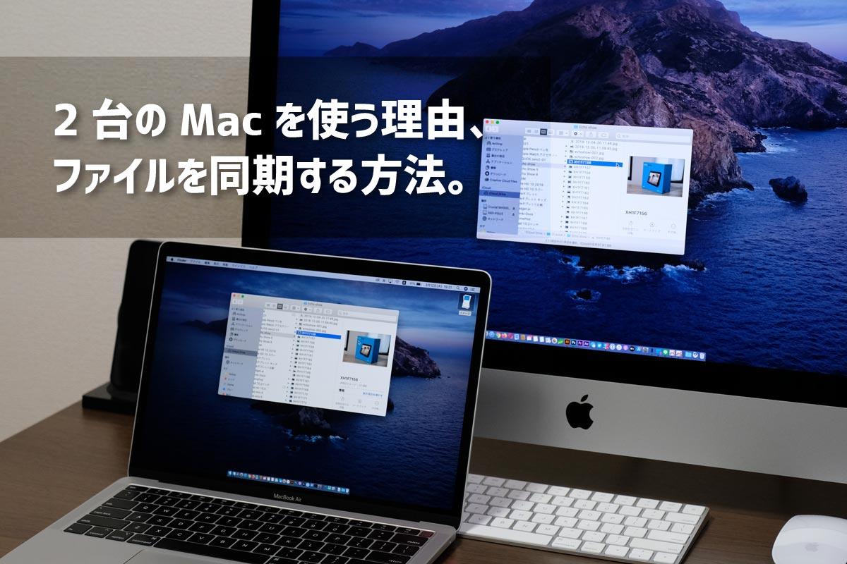 2台のMacを使う理由とファイル同期方法