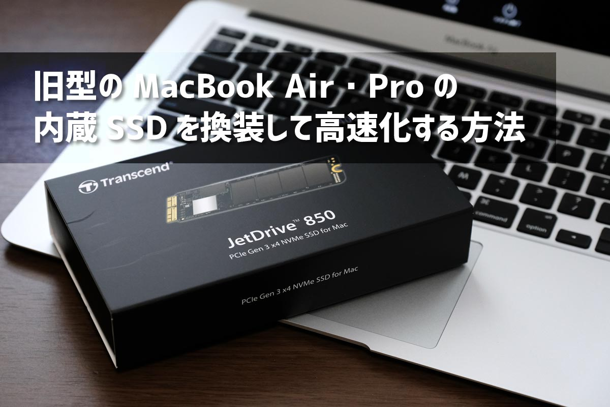 旧型のMacBook Airの内蔵SSDを換装する方法