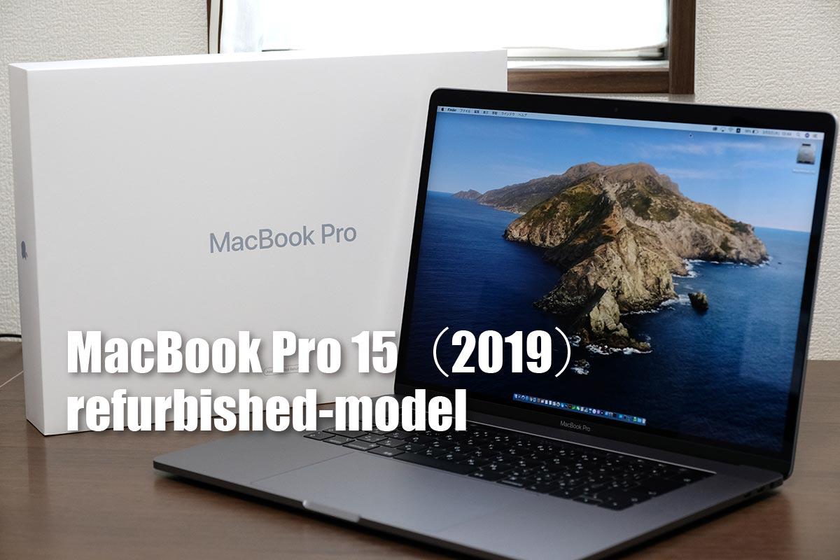 MacBook Pro 15インチ(2019)レビュー