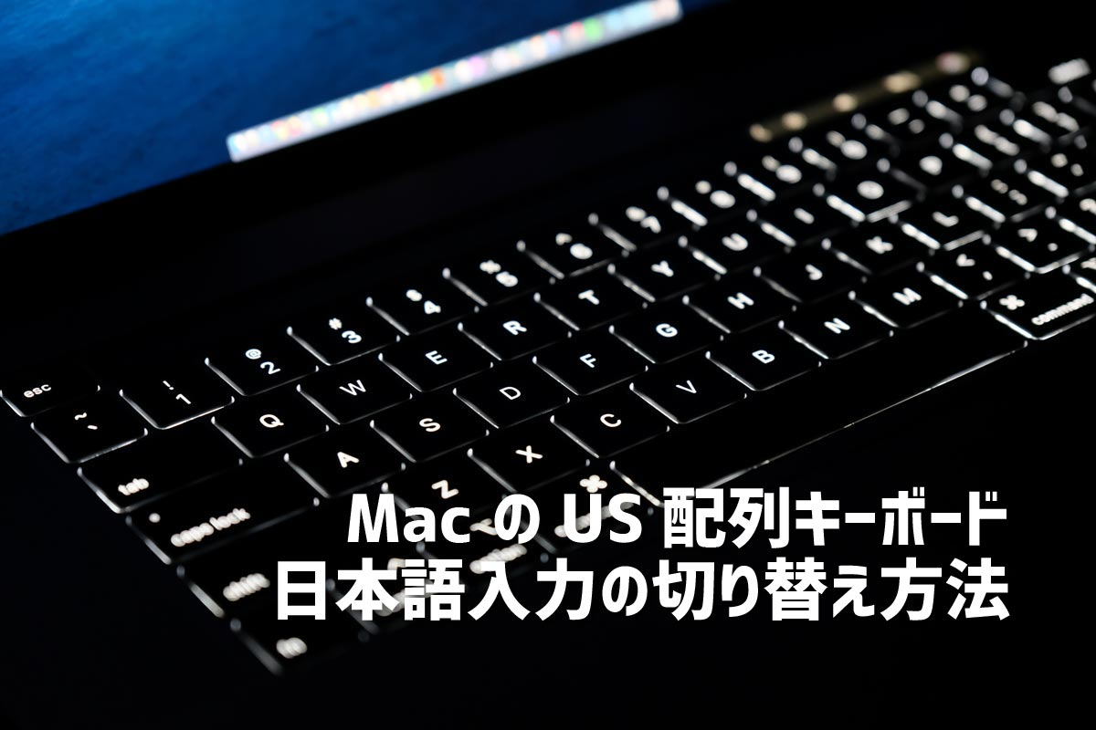 MacのUS配列キーボードの日本語切り替え方法