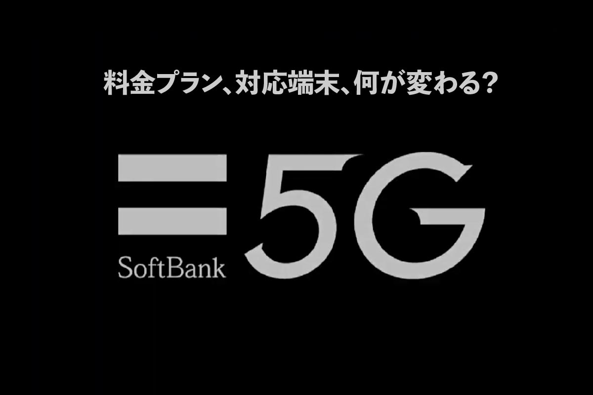 SoftBank 5G 料金プラン・対応端末