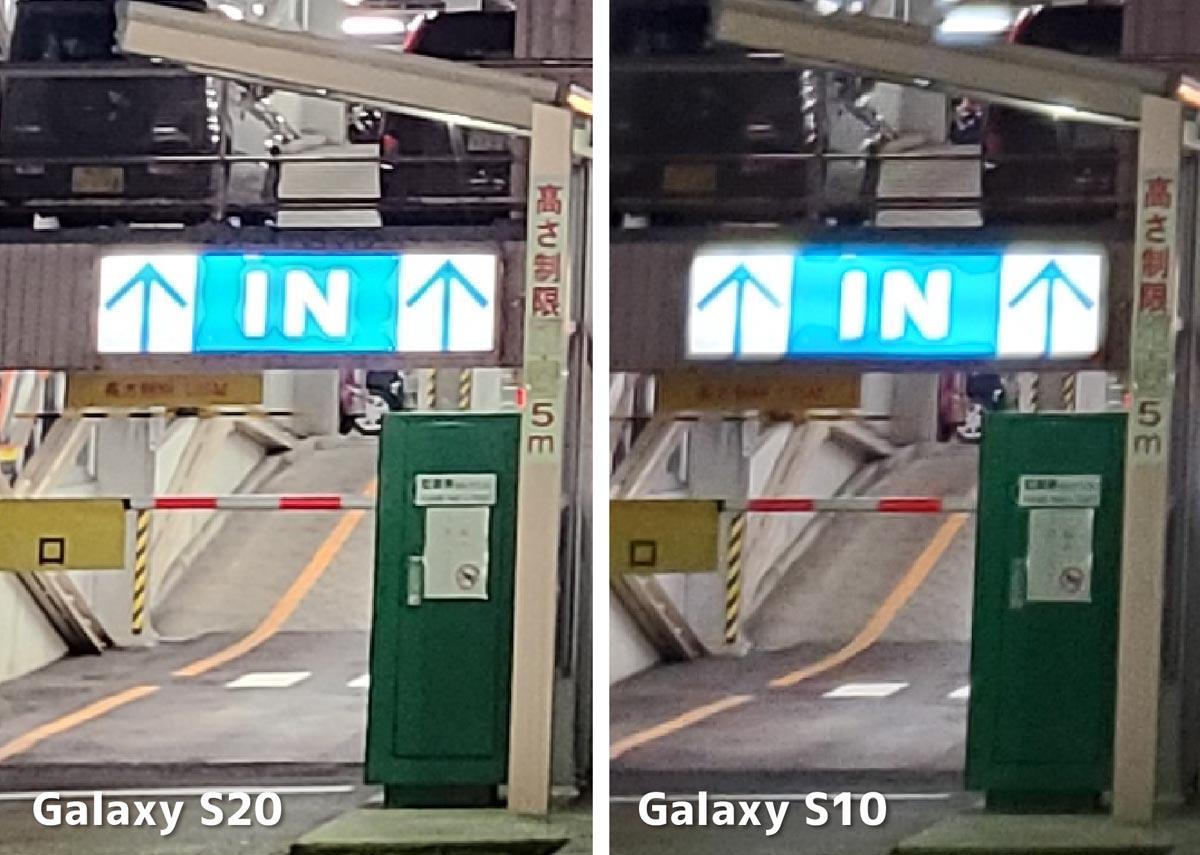 Galaxy S20 5G・S10の夜の画質の違い