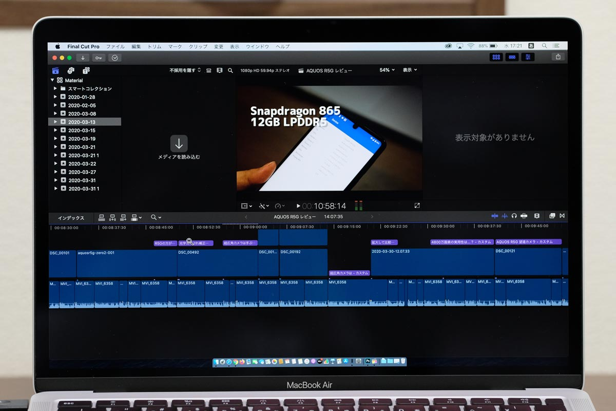 MacBook AirでFinal Cut Pro X