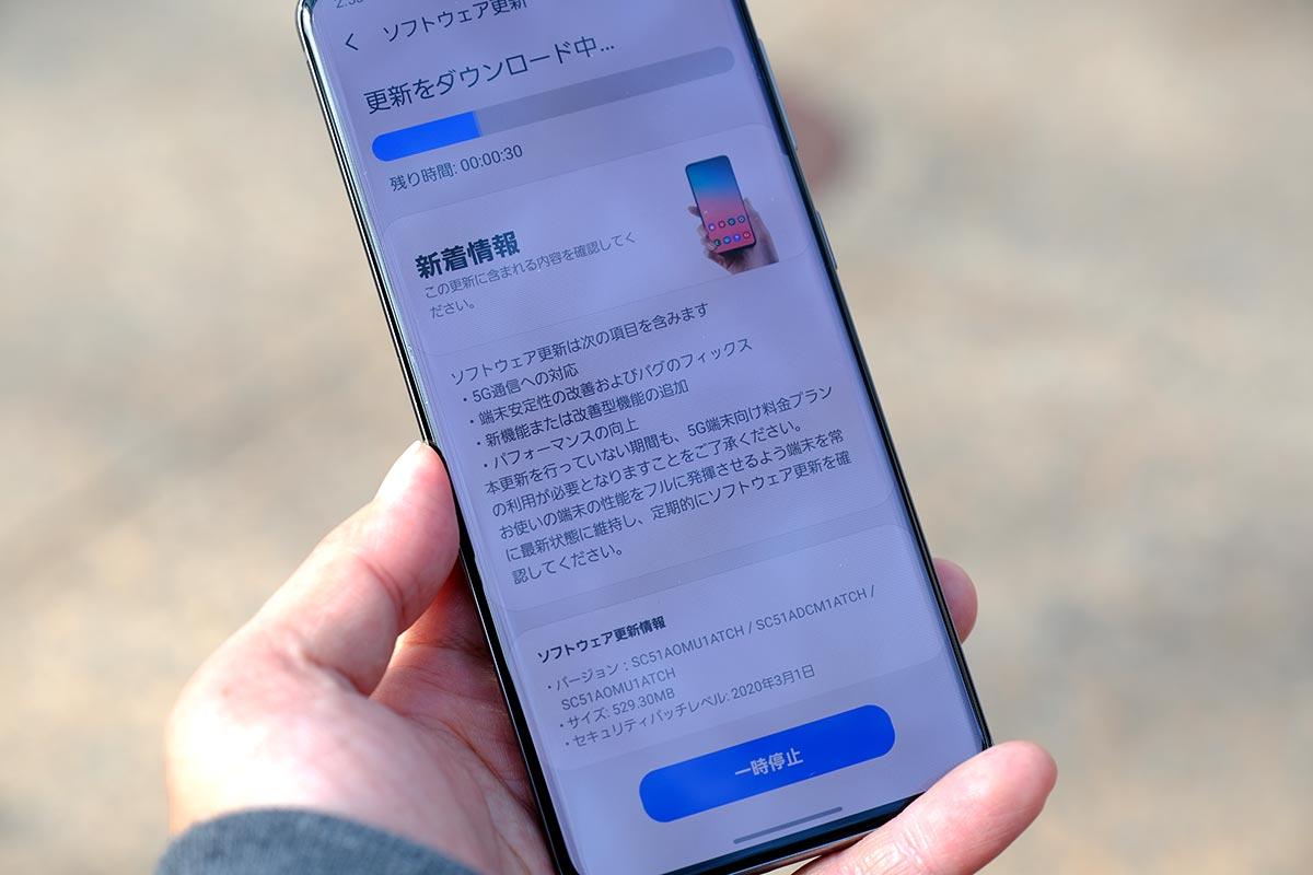 Galaxy S20 5Gのアップデート