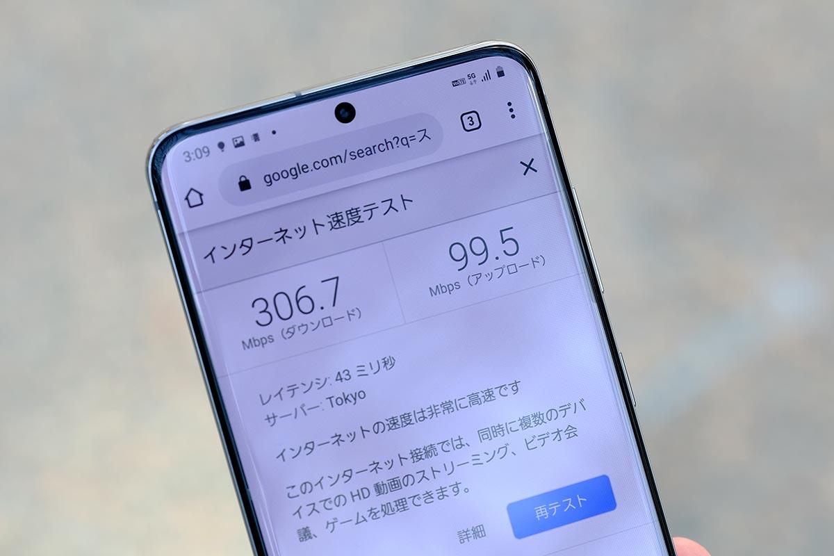 5Gの通信速度