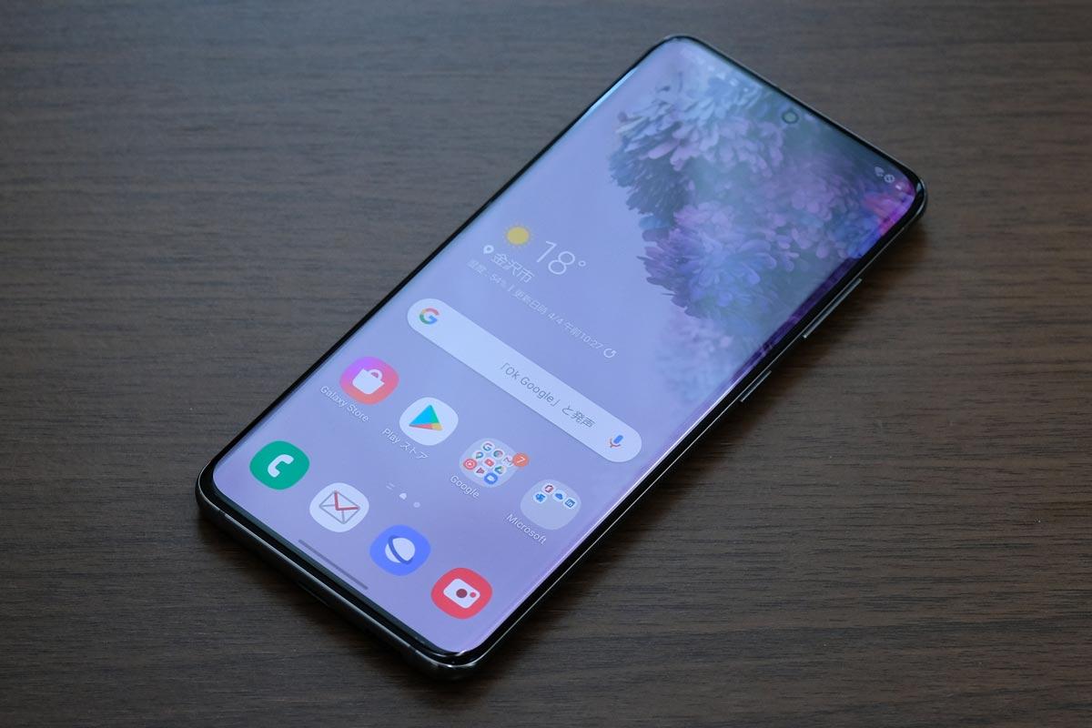 Galaxy S20 5G 正面デザイン