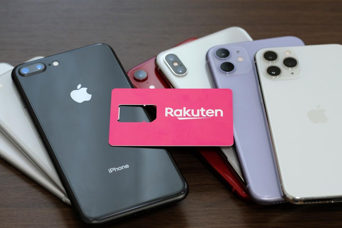 Rakuten UN-LIMITとiPhone
