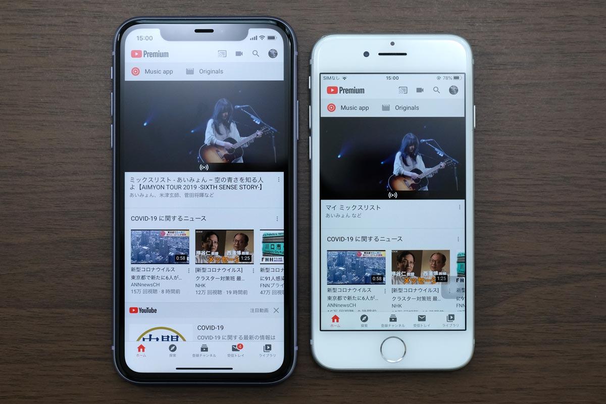 YouTubeの情報量の違いを比較