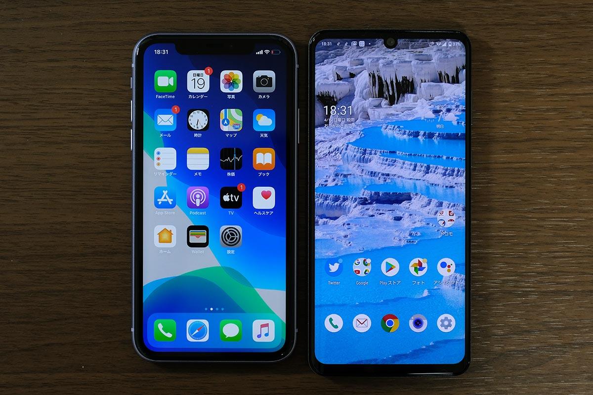iPhone 11・AQUOS zero2 画面サイズの違い