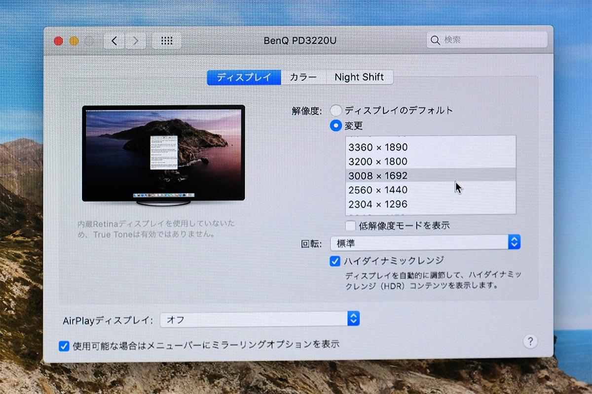 3008×1692ピクセルの擬似解像度