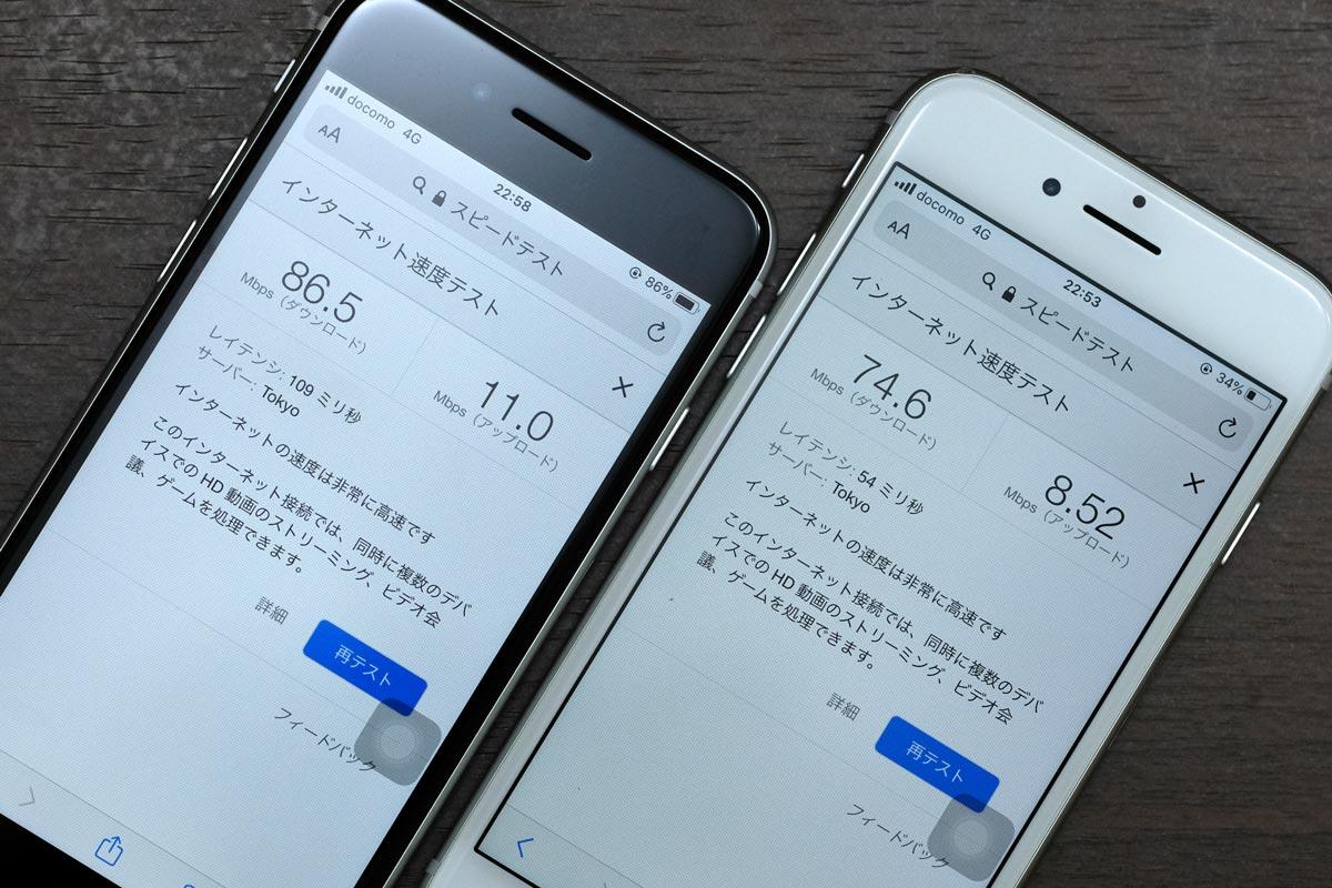 iPhone SE(第2世代)とiPhone 8の4G LTE通信速度