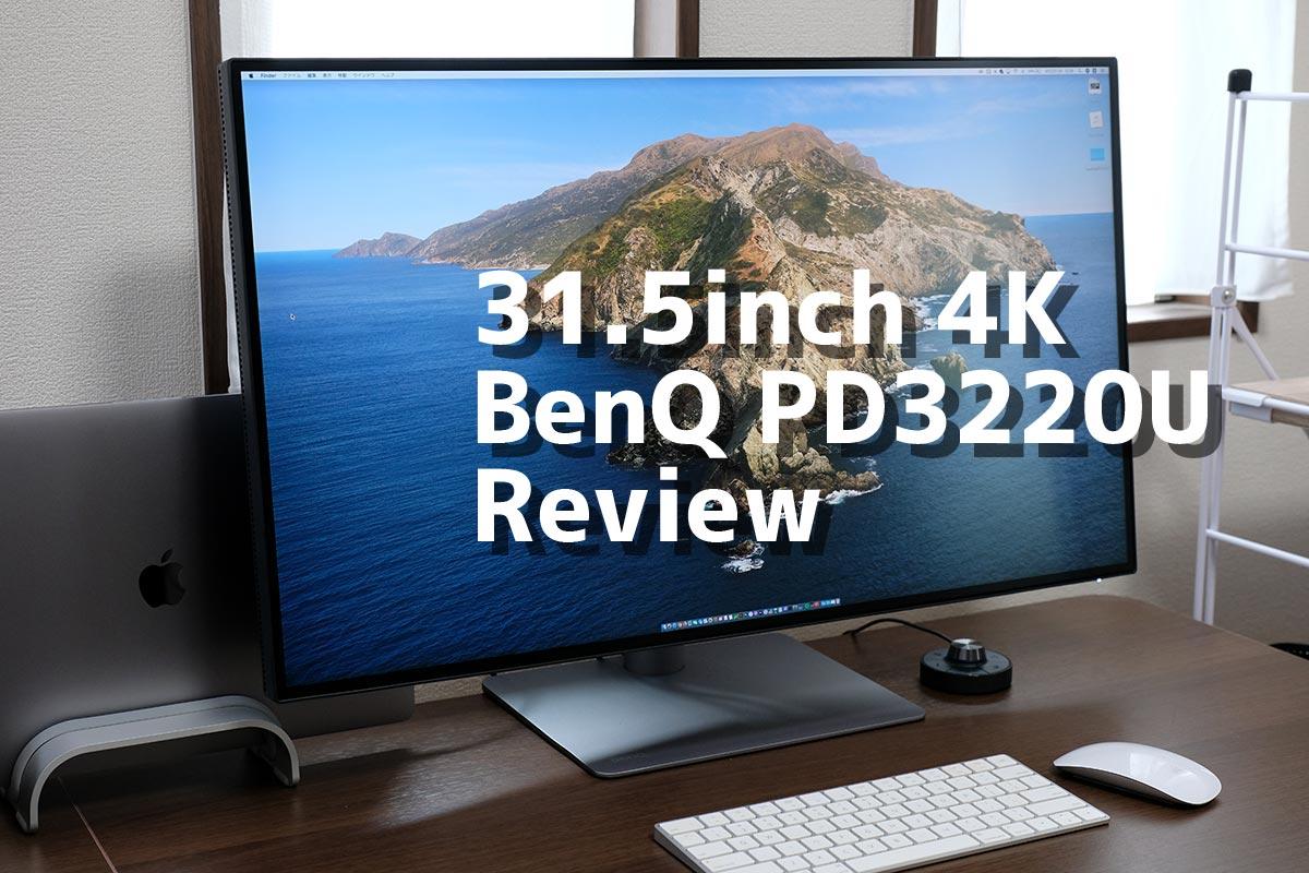 BenQ PD3220U レビュー