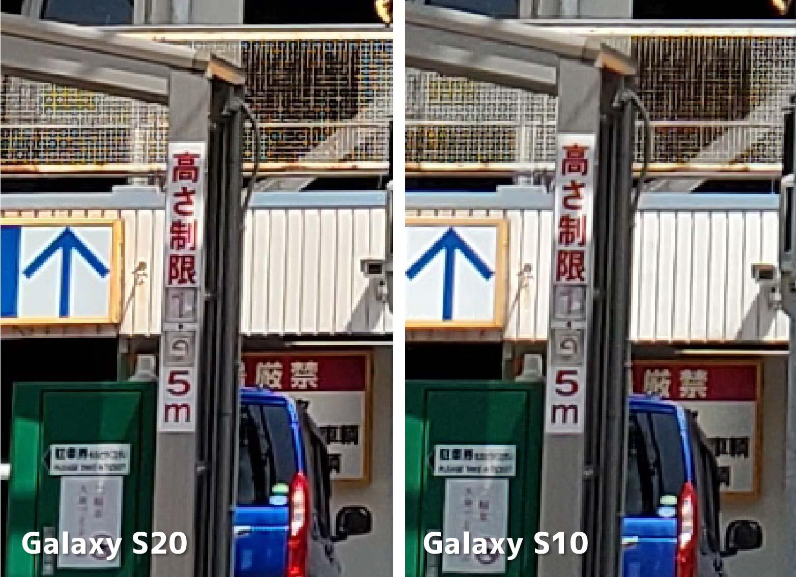 Galaxy S20 5G・s10の画質の違い
