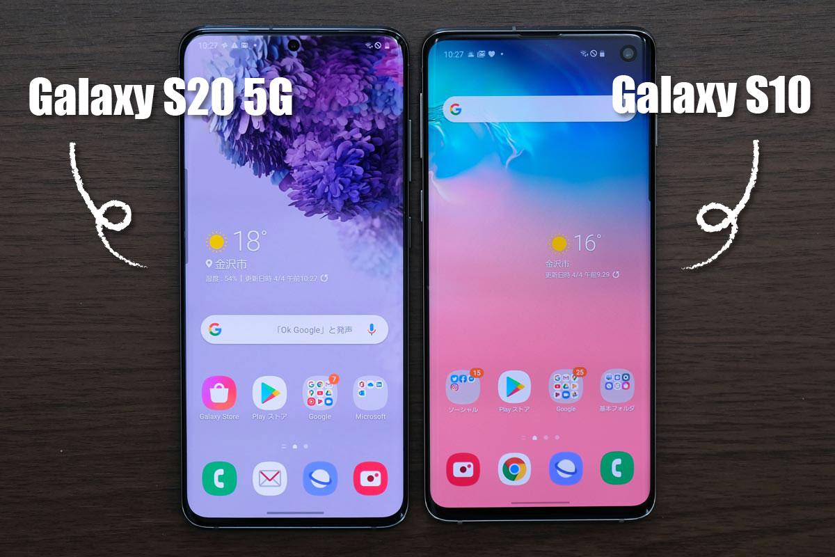 Galaxy S20 5G・Galaxy S10 画面サイズ比較