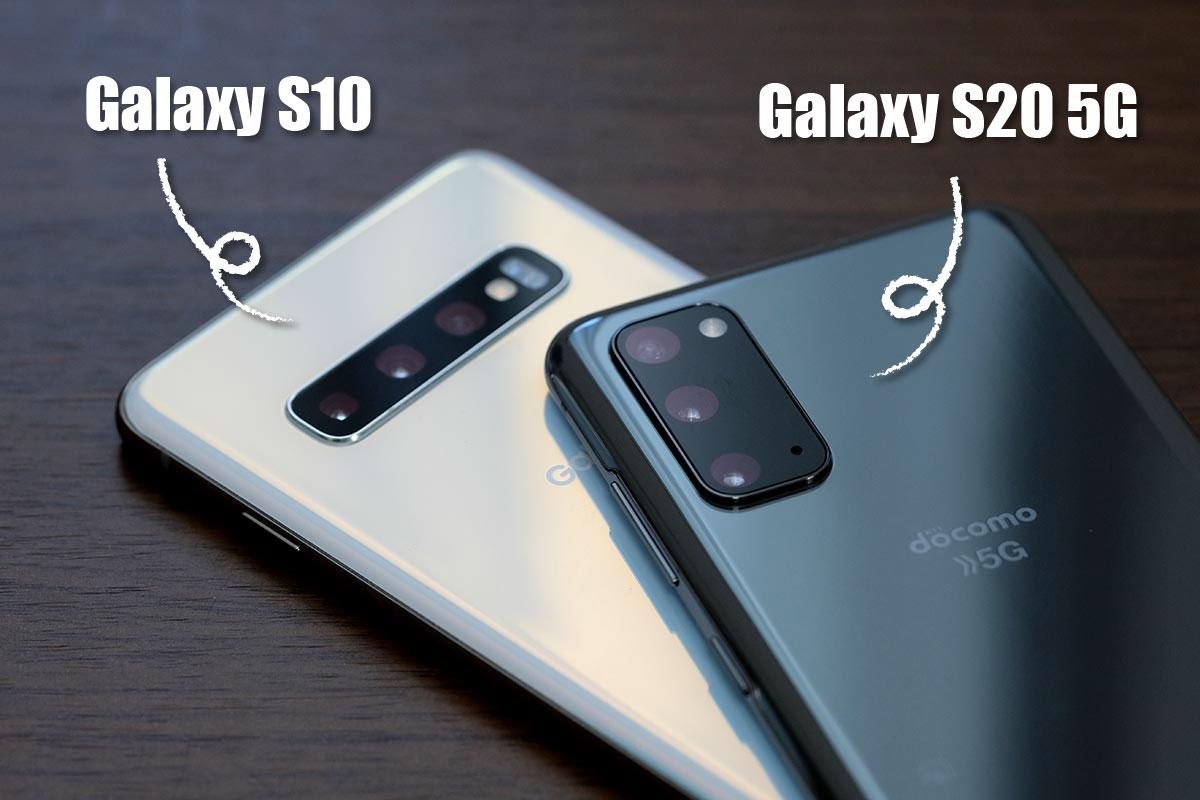 Galaxy S20・S10 カメラのデザイン