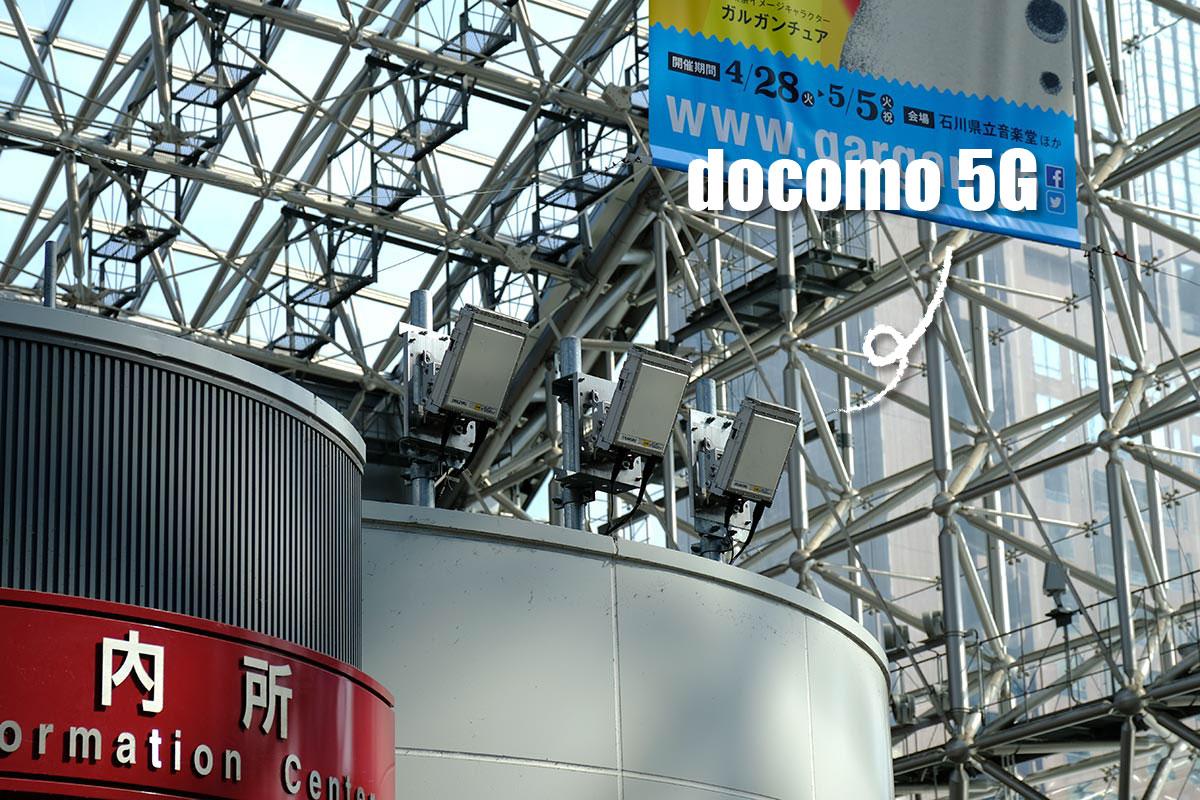 金沢駅構内のdocomo 5Gのアンテナ
