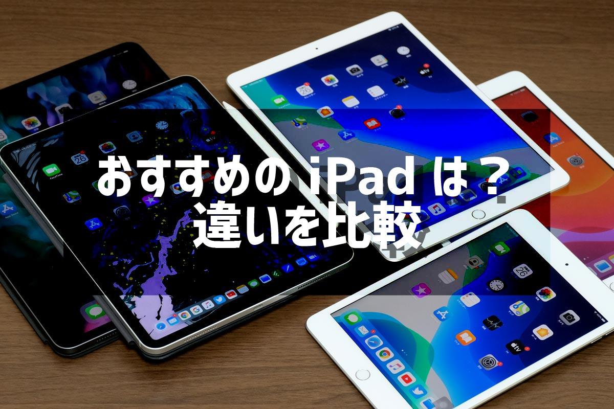 おすすめのiPadは?違いを比較