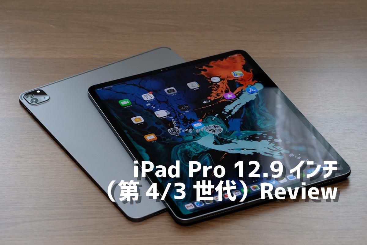 iPad Pro 12.9(第4/3世代)レビュー