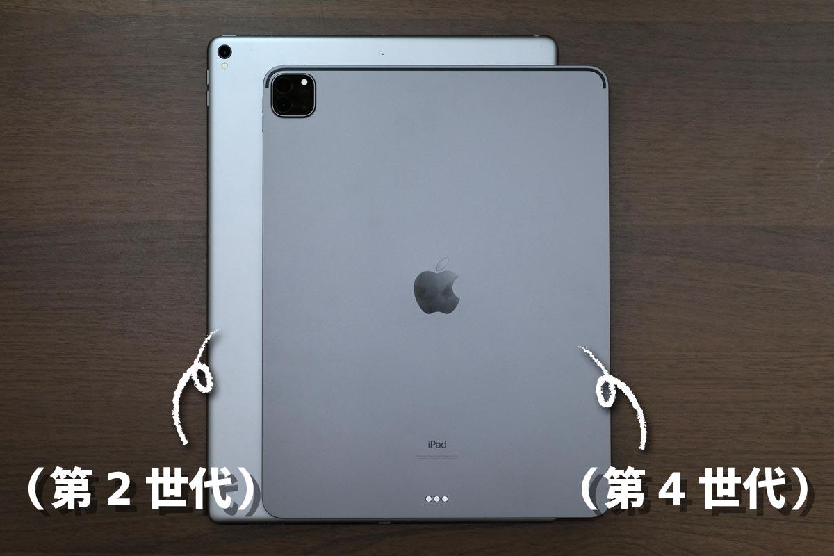 iPad Pro 12.9 第4/3世代と第2世代 背面デザインの違い