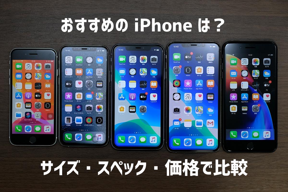 おすすめのiPhoneは?サイズ・スペック・価格で比較