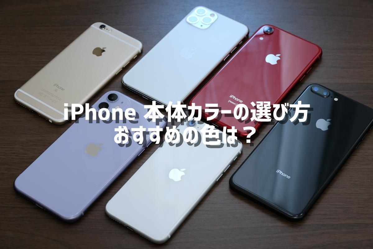 iPhone 本体カラーの選び方 おすすめの色は?