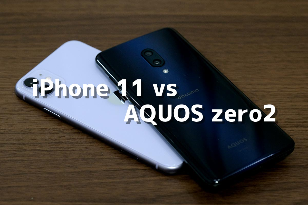 iPhone 11・AQUOS zero2 比較