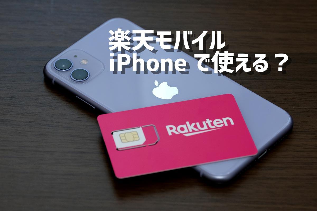楽天モバイル iPhoneで使える?