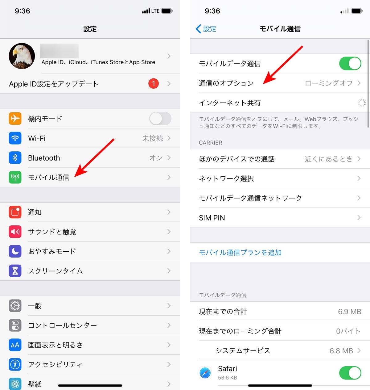 「モバイル通信」→「通信のオプション」