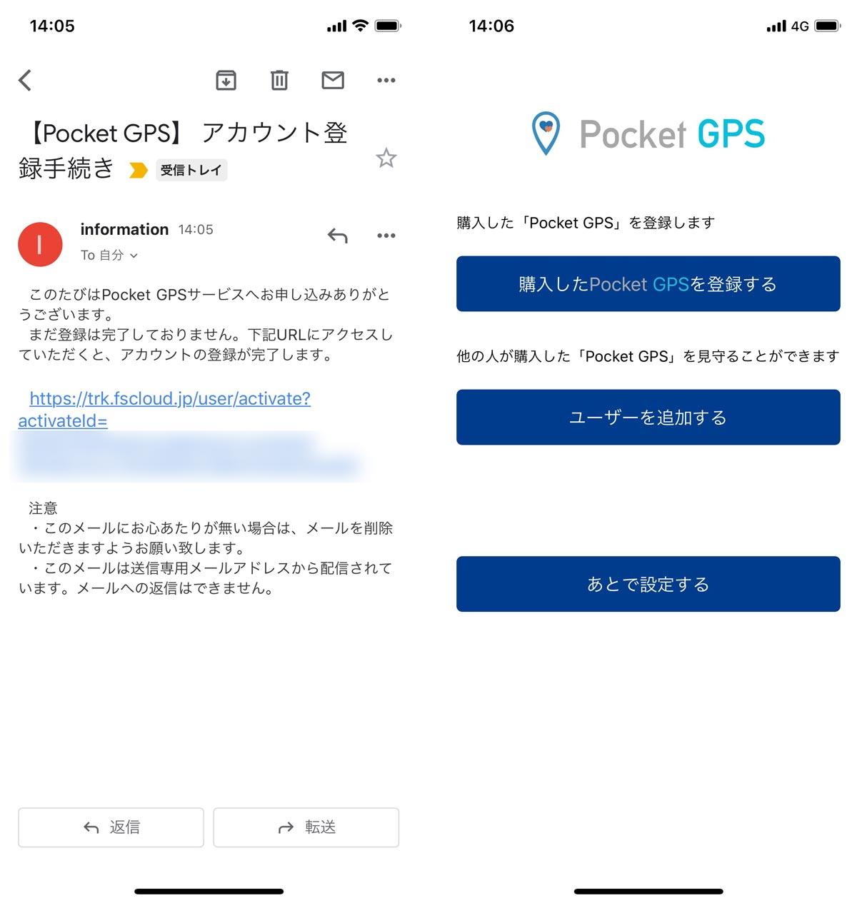 購入したPocked GPSを登録する