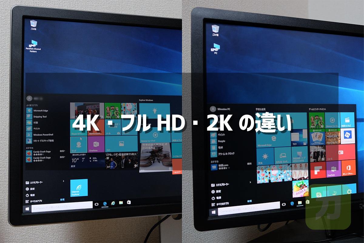 4KとフルHD・2Kの違い