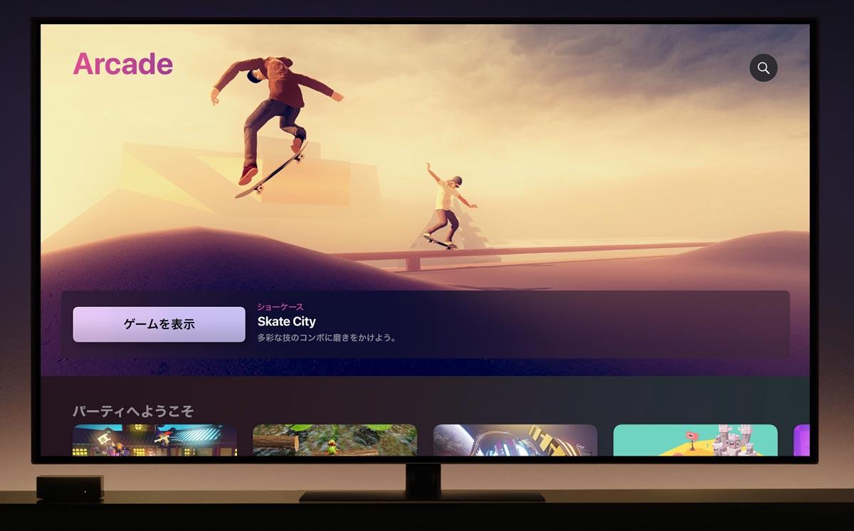 Apple TVのArcade