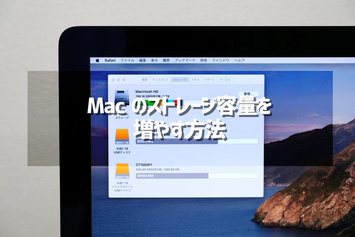 Macのストレージ容量を増やす方法