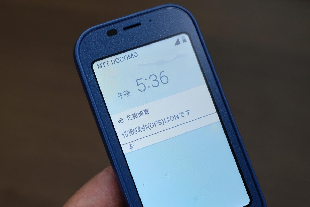 キッズ携帯の位置情報機能