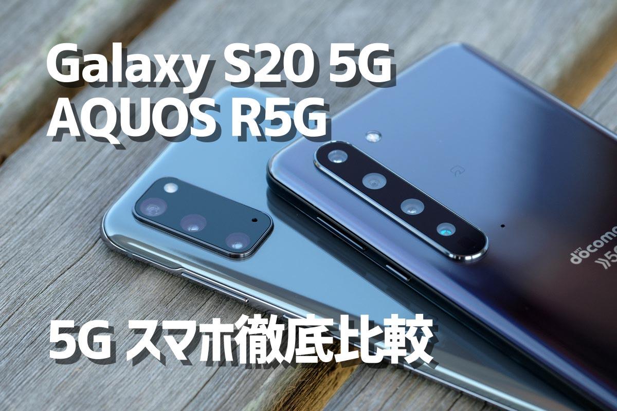 Galaxy S20・AQUOS R5G 5Gスマホ比較
